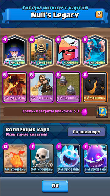 Null's Royale 3.5